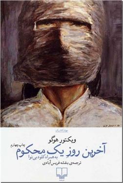 خرید کتاب آخرین روز یک محکوم از: www.ashja.com - کتابسرای اشجع