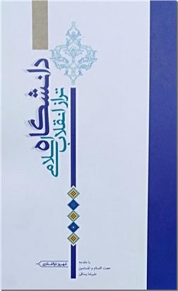 خرید کتاب دانشگاه تراز انقلاب اسلامی از: www.ashja.com - کتابسرای اشجع