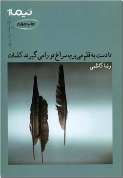 خرید کتاب تا دست به قلم می برم سراغ تو را می گیرند کلمات از: www.ashja.com - کتابسرای اشجع