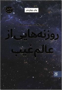 خرید کتاب روزنه هایی از عالم غیب از: www.ashja.com - کتابسرای اشجع