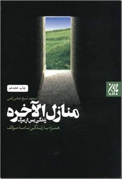 خرید کتاب منازل الاخره از: www.ashja.com - کتابسرای اشجع