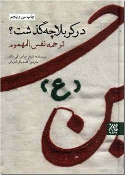 کتاب در کربلا چه گذشت - ترجمه نفس المهموم - خرید کتاب از: www.ashja.com - کتابسرای اشجع