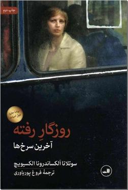 کتاب روزگار رفته - آخرین سرخ ها - خرید کتاب از: www.ashja.com - کتابسرای اشجع