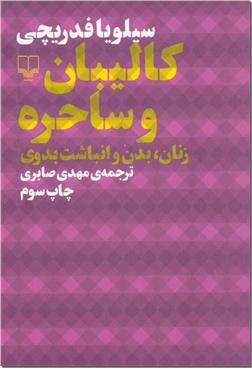 کتاب کالیبان و ساحره - زنان، بدن و انباشت بدوی - خرید کتاب از: www.ashja.com - کتابسرای اشجع