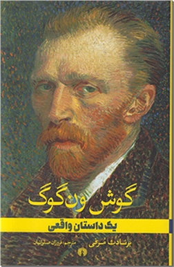 کتاب گوش ون گوگ - یک داستان واقعی - خرید کتاب از: www.ashja.com - کتابسرای اشجع