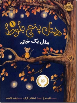 کتاب هتل پنج بلوط 1 - مثل یک خانه - خرید کتاب از: www.ashja.com - کتابسرای اشجع