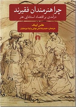کتاب چرا هنرمندان فقیرند - درآمدی بر اقتصاد استثنایی هنر - خرید کتاب از: www.ashja.com - کتابسرای اشجع