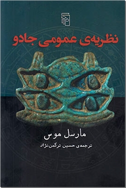 خرید کتاب نظریه عمومی جادو از: www.ashja.com - کتابسرای اشجع