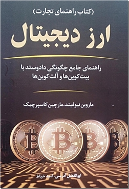 کتاب ارز دیجیتال - کتاب راهنمای تجارت - خرید کتاب از: www.ashja.com - کتابسرای اشجع