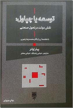 خرید کتاب توسعه یا چپاول از: www.ashja.com - کتابسرای اشجع