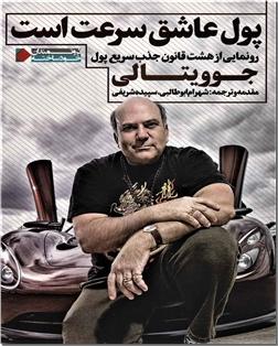 خرید کتاب پول عاشق سرعت است از: www.ashja.com - کتابسرای اشجع