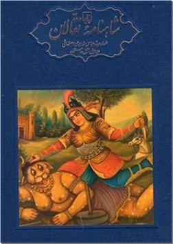 کتاب شاهنامه نقالان - 5 جلدی قابدار با سی دی - خرید کتاب از: www.ashja.com - کتابسرای اشجع