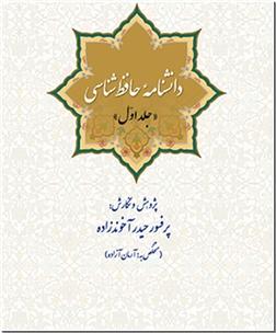 خرید کتاب دانشنامه حافظ شناسی از: www.ashja.com - کتابسرای اشجع