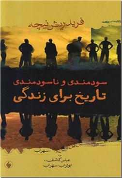 خرید کتاب سودمندی و ناسودمندی از: www.ashja.com - کتابسرای اشجع
