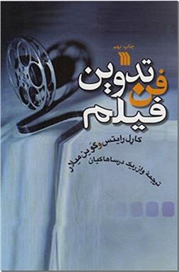 خرید کتاب فن تدوین فیلم از: www.ashja.com - کتابسرای اشجع