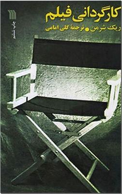 خرید کتاب کارگردانی فیلم از: www.ashja.com - کتابسرای اشجع