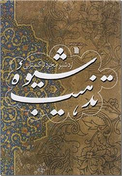 خرید کتاب شیوه تذهیب از: www.ashja.com - کتابسرای اشجع