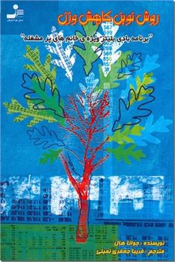 خرید کتاب روش نوین کاهش وزن از: www.ashja.com - کتابسرای اشجع