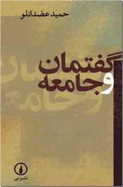 کتاب گفتمان و جامعه - ادبیات - خرید کتاب از: www.ashja.com - کتابسرای اشجع