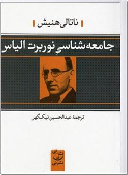 کتاب جامعه شناسی نوربرت الیاس - علوم اجتماعی - خرید کتاب از: www.ashja.com - کتابسرای اشجع