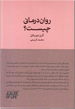 خرید کتاب روان درمانی چیست از: www.ashja.com - کتابسرای اشجع
