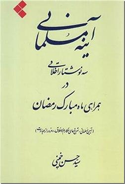 کتاب آینه مسلمانی - سه نوشتار اخلاقی - خرید کتاب از: www.ashja.com - کتابسرای اشجع