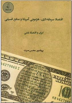 کتاب اقتصاد سرمایه داری ، هژمونی آمریکا و منابع فسیلی - ایران و اقتصاد نفتی - خرید کتاب از: www.ashja.com - کتابسرای اشجع