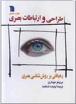 خرید کتاب طراحی و ارتباطات بصری از: www.ashja.com - کتابسرای اشجع