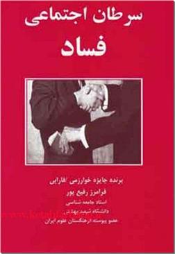 خرید کتاب سرطان اجتماعی فساد از: www.ashja.com - کتابسرای اشجع