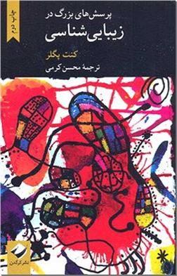 خرید کتاب پرسشهای بزرگ در زیباییشناسی از: www.ashja.com - کتابسرای اشجع