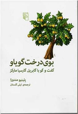خرید کتاب بوی درخت گویاو از: www.ashja.com - کتابسرای اشجع