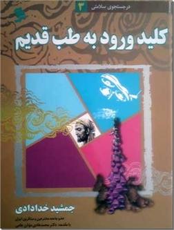 خرید کتاب کلید ورود به طب قدیم از: www.ashja.com - کتابسرای اشجع