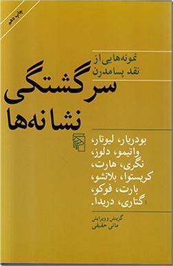 کتاب سرگشتگی نشانه ها - نمونه های از نقد پسامدرن - خرید کتاب از: www.ashja.com - کتابسرای اشجع