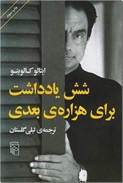 خرید کتاب شش یادداشت برای هزاره بعدی از: www.ashja.com - کتابسرای اشجع