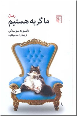 کتاب ما گربه هستیم - هنوز نامی نداریم - خرید کتاب از: www.ashja.com - کتابسرای اشجع