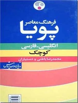 خرید کتاب فرهنگ انگلیسی - فارسی پویا از: www.ashja.com - کتابسرای اشجع
