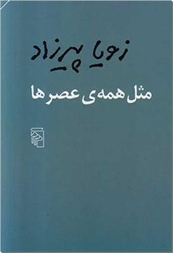 خرید کتاب مثل همه عصرها از: www.ashja.com - کتابسرای اشجع