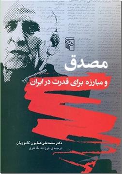 خرید کتاب مصدق و مبارزه برای قدرت در ایران از: www.ashja.com - کتابسرای اشجع