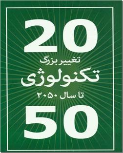 کتاب 20 تغییر بزرگ تکنولوژی تا سال 2050 - کار و تجارت - خرید کتاب از: www.ashja.com - کتابسرای اشجع