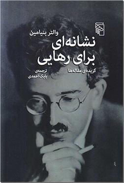 خرید کتاب نشانه ای برای رهایی از: www.ashja.com - کتابسرای اشجع