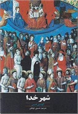 کتاب شهر خدا - ادیان - خرید کتاب از: www.ashja.com - کتابسرای اشجع