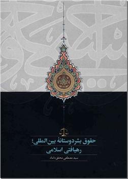 خرید کتاب حقوق بشر دوستانه بین المللی از: www.ashja.com - کتابسرای اشجع