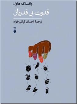 خرید کتاب قدرت بی قدرتان از: www.ashja.com - کتابسرای اشجع