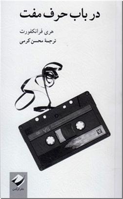 خرید کتاب در باب حرف مفت از: www.ashja.com - کتابسرای اشجع