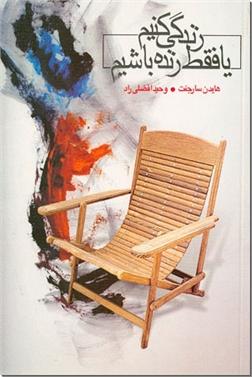خرید کتاب زندگی کنیم یا فقط زنده باشیم از: www.ashja.com - کتابسرای اشجع