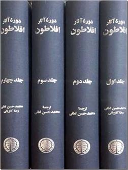 خرید کتاب دوره آثار افلاطون از: www.ashja.com - کتابسرای اشجع