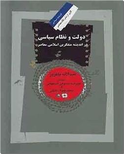 خرید کتاب دولت و نظام سیاسی در اندیشه متفکرین اسلامی معاصر از: www.ashja.com - کتابسرای اشجع