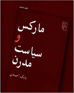 کتاب مارکس و سیاست مدرن - سیاست - خرید کتاب از: www.ashja.com - کتابسرای اشجع