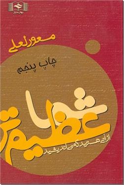 کتاب شما عظیم تر از آنی هستید که می اندیشید 1 - داستان های اثر بخش یک صفحه ای - خرید کتاب از: www.ashja.com - کتابسرای اشجع
