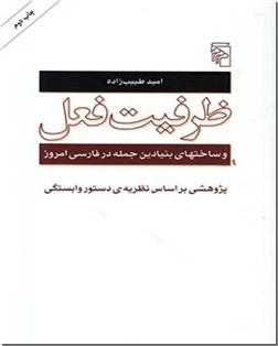 خرید کتاب ظرفیت فعل از: www.ashja.com - کتابسرای اشجع